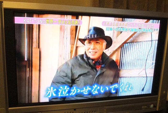 KAT-TUNの世界一タメになる旅にて放送されました!