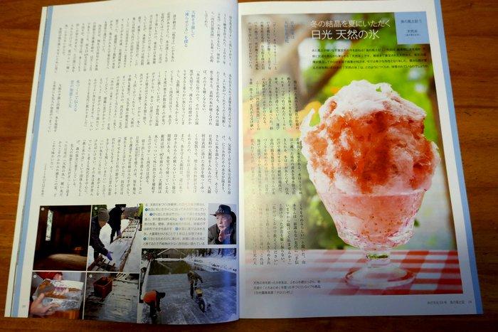 ミツカン水の文化 6月号NO.53 日光天然の氷が掲載されました。