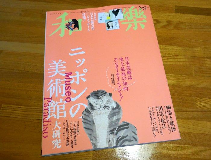 日光天然の氷、小学館雑誌「和楽」に掲載!