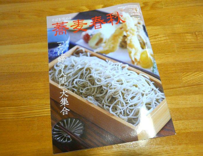 蕎麦季刊誌「蕎麦春秋」に日光メープルそばが掲載!