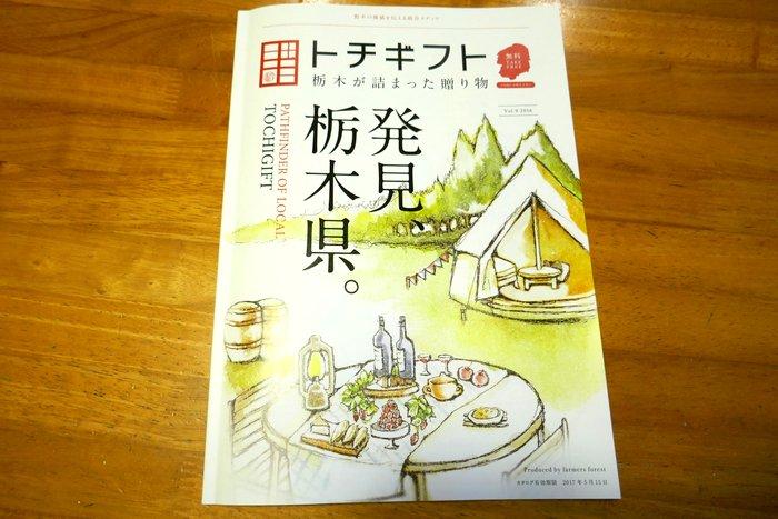 トチギギフト 発見、栃木県。に、寒晒しそばが掲載されました。