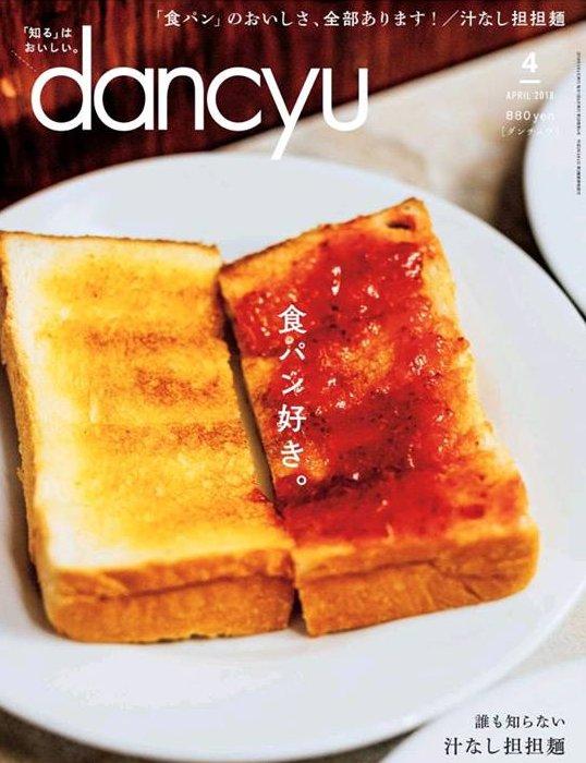 dancyu4月号に、日光メープルシロップが掲載されました。